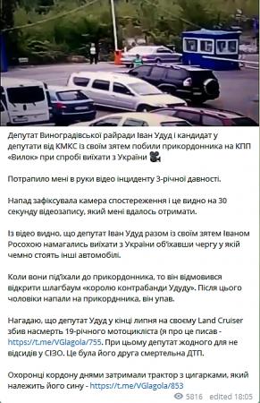Закарпатський журналіст Віталій Глагола за ради піару розповсюдив подію 2017 року, як сьогоднішню