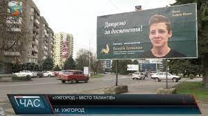 """""""Ужгород – місто талантів"""" (відео)"""