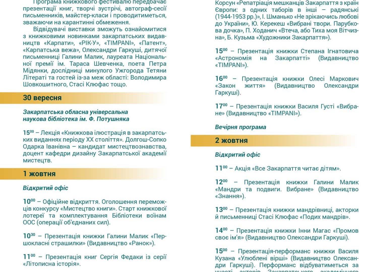 В Ужгороді відбудеться десята ювілейна виставка «Книга-Фест-2021»