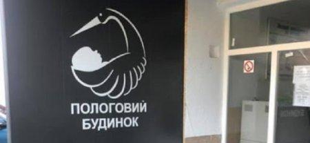 Ужгородський пологовий будинок уклав договір на харчування пацієнток за 1,5 млн грн